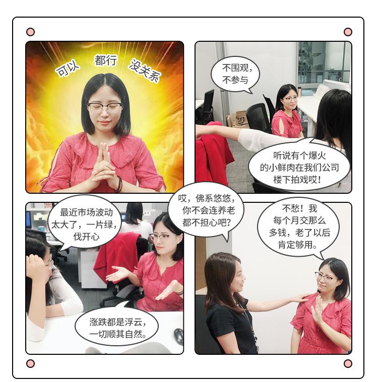 0808【财富号】中欧养老第三期_03.jpg