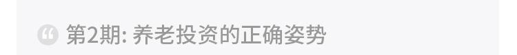 0808【财富号】中欧养老第三期_11.jpg